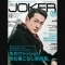 2014-15.AUTUMN/WINTER TORNADO MART 11/10 発売 Men's JOKER 2 ページ掲載